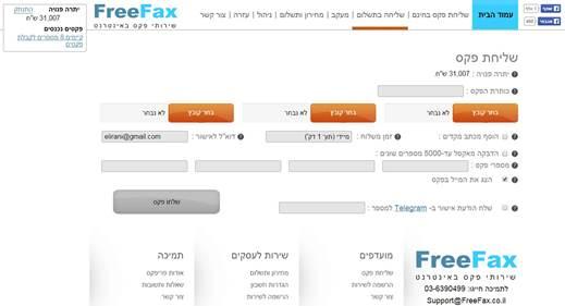מראה הדף לשליחת פקסים באתר פריפקס