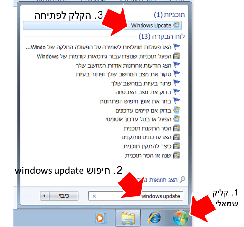 נמצא את windows update ונפתח אותו