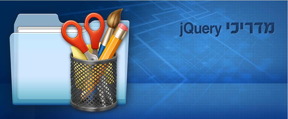 מדריכים בנושא jQuery