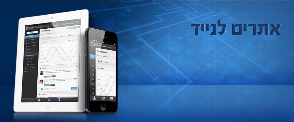 רשת טק מתמחה באתרי אינטרנט לסמארטפונים ולטאבלטים