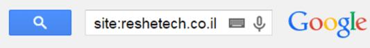 כך נראית שורת החיפוש בגוגל כשמחפשים אתר